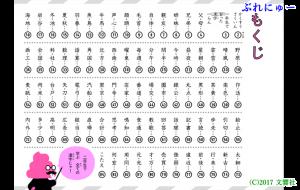 うんこ漢字ドリル 評判 1年生
