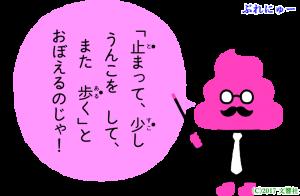 うんこ漢字テスト おすすめ サイテー 評判