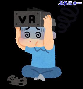 3D酔い 対策 治し方 予防法